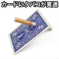 シガースルーカード(青)【G0329-2】cigarette through card