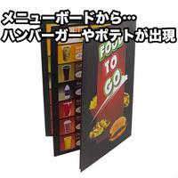 フードトゥーゴー【G1140】Food To Go