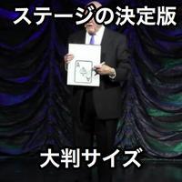 カーディオグラフィック(シグネチャー・バージョン)【M38820】Signature Edition Sketchpad Card Rise