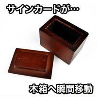 ミステリーカードボックス【G0605】Mystery Box