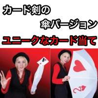 アンブレラ・スルー・カード【G0118】Umbrella thru Cards