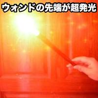 フラッシュライト・ウォンド(赤光)【G1539】Lighting Magic Wand (Red)