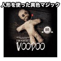 ブードゥー【F0023】Liam Montier's Voodoo (DVD and Gimmicks) by Big Blind Media
