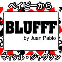 ブラフ【M62801】BLUFFF (Baby to Michael Jackson) by Juan Pablo Magic