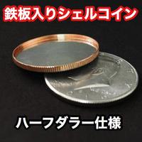 エキスパンデッド・シムシェルコイン【M0858】Magnetic Expanded Shell (Half Dollar)