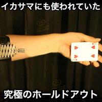 ハンド・オブ・ゴッド【G1387】Hand of God