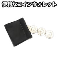 コインパース【A0005】Coin Purse by Zero Magic