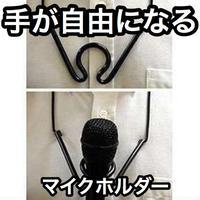 フリーダム・マイクホルダー【G1439】Freedom Microphone Holder