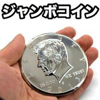 ハーフダラージャンボコイン【G0406】Big Coin (Half Dollar)