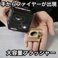ハンドフラッシャー【G1302】flash hand gimmick