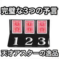 トリオ【Y0049】Trio by Astor