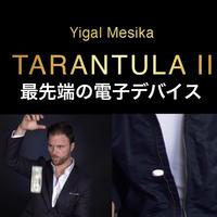 タランチュラ2【M57343】Tarantula II (Online Instructions and Gimmick) by Yigal Mesika