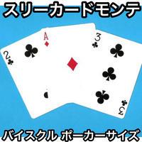 バイスクル・スリーカードモンテ【Y0045】【Y0102】Bicycle 3 Card Monte