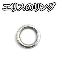 エリスのリング【A1016】Ellis Ring by Made in China