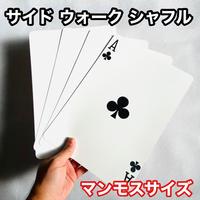 マンモス・サイドウォークシャフル【M0909】Mammoth Sidewalk Shuffle