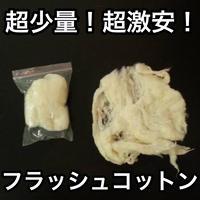 フラッシュコットン(約2g)【Y0007】Flash Cotton