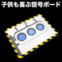 ステージ・トラフィックライト【G0612】Stage Traffic Lights