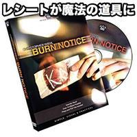 バーン・ノーティス【F0018】Burn Notice by Chris Wiehl and Blue Crown