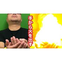 手から火が出る「ハンドフラッシャー」【G1302】flash hand gimmick