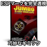 ジャンボXレイ・エンベロープ【Y0068】Jumbo X-Ray Envelope