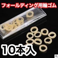 ギミックコイン用・輪ゴム10本【M8989】Spare Rubber Bands