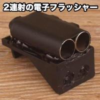ダブルシューティング・フラッシュガン【G1438】Double Shooting Flash Gun