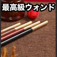 木製マジックウォンド(ノースマジック製)【K0001】magic wand  wood