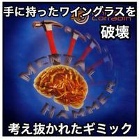 メンタルハンマー【W0100】Mental Hammer by Anton Corradin