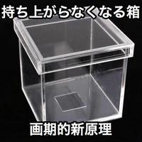 アグラビティ・ボックス【X0004】AGRAVITY BOX