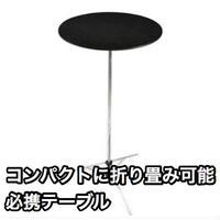 アピアリングテーブル【G1195】 Appearing Table - Metal Folding Table
