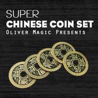 精巧なコイン『スーパーチャイニーズコインセット』【C0012】Super Chinese Coin Set (Qianlong, Morgan Size) by Oliver Magic