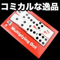マルチプリング・ドット【G0119】Multiplying Dot