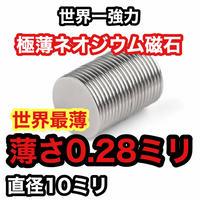 世界で一番薄くて強力なネオジウム磁石(直径10mm 厚さ0.28mm)10枚 Neodymium magnet