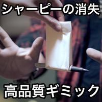 バニシング・シャーピー【M60919】Vanishing Sharpie (DVD and Gimmicks) by SansMinds Creative Lab