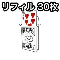 リフィル:カーディオグラフィック・ライト【M62028】Cardiographic Lite RED CARD Refill by Martin Lewis