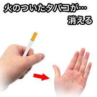 シガレットバニッシャー【G0560】Cigarette Vanish