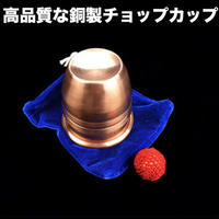 チョップカップ(銅製)【G1236】Copper Chop Cup(Small Lemon)