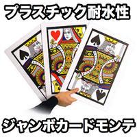 ジャンボスリーカードモンテ【G0321】Three Card Monte (Q,K) 45*30CM
