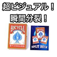 スプリットデック【A0012】SPLIT Deck