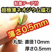 極薄丸型マグネット(粘着シール付)(直径10mm  厚さ0.5mm)10枚【M0856-2】