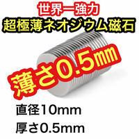 極薄丸型マグネット(直径10mm  厚さ0.5mm)10枚【M0856-1】