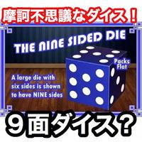 9面あるサイコロ『ナイン・サイデッド・ダイス』【M0732】Nine Sided Die