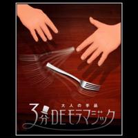 サイキックフォーク【Y1111】PSYCHIC FORK
