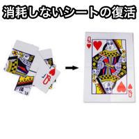 リバイビング・カードシート【G0318】Queen Restored