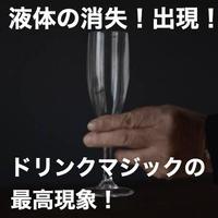 ファントム・ゴブレット 【A0023】Phantom Goblet