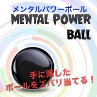 メンタルパワーボール【G0833】Mental Power Ball