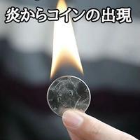 ファイヤーコイン【A1018】Pyris Volcanic Coin