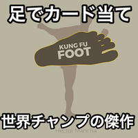 カンフーフット【M59418】Kung Fu Foot (Gimmick and Online Instructions) by Héctor Mancha