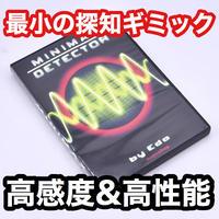 ミニマックス・ディテクタ―【Y0077】Minimax by Edo