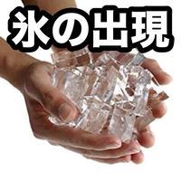アイス・フロム・ウォータ【G0822】Ice From Water
